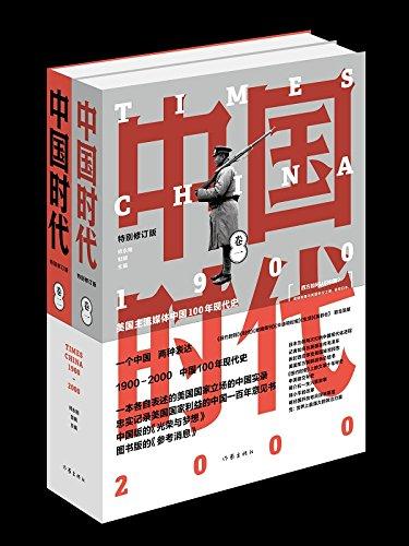 中国时代(全二册)