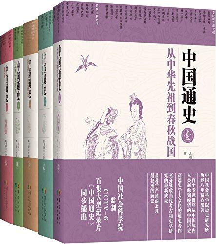 中国通史(五卷本)