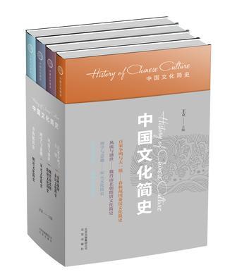 中国文化简史(套装共4册)