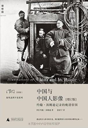中国与中国人影像(增订版)