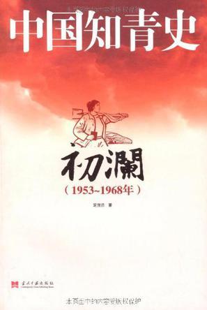 中国知青史·初澜(1953~1968)