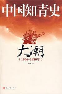 中国知青史·大潮(1966~1980)