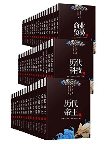 中华传统文化大百科套装50册
