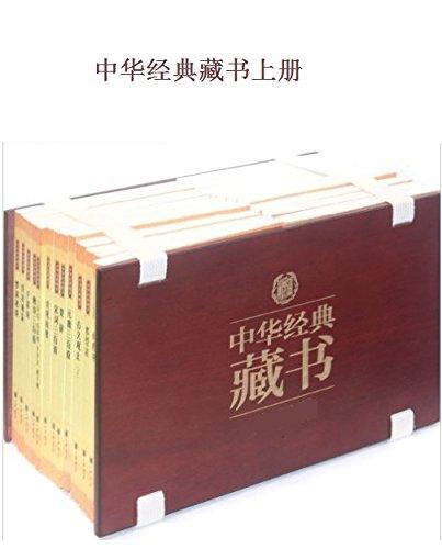 中华经典藏书(升级版)上部