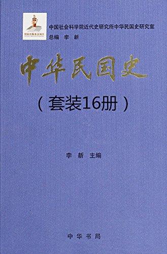 中华民国史(16册套装)