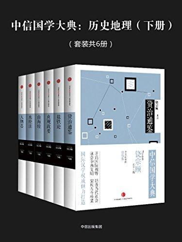 中信国学大典:历史地理(下册)