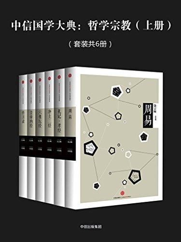 中信国学大典:哲学宗教(上册)
