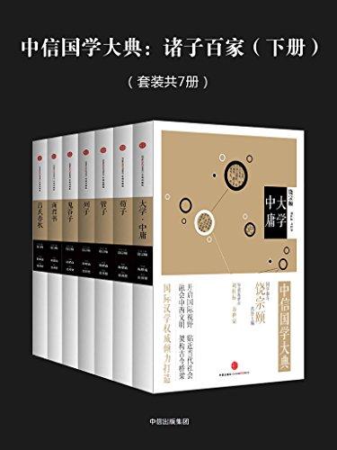 中信国学大典:诸子百家(下册)