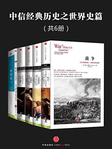 中信经典历史之世界史篇(共6册)