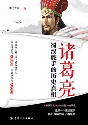 诸葛亮:蜀汉舵手的历史真相