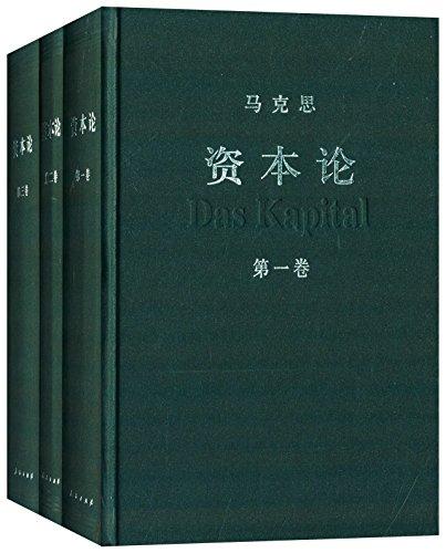 资本论(套装共3册)
