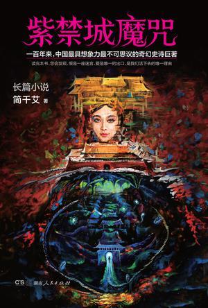 紫禁城魔咒(套装全三册)
