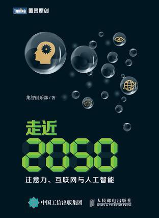 走近2050