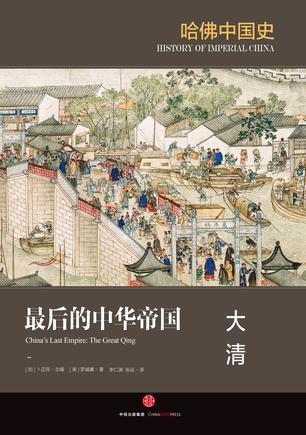 最后的中华帝国:大清