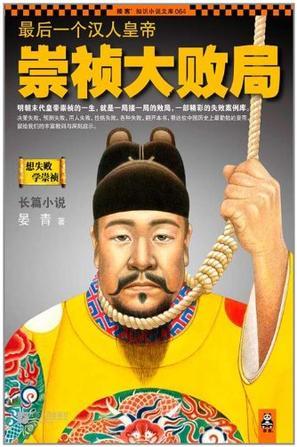 最后一个汉人皇帝:崇祯大败局(套装共2册)
