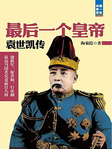 最后一个皇帝:袁世凯传