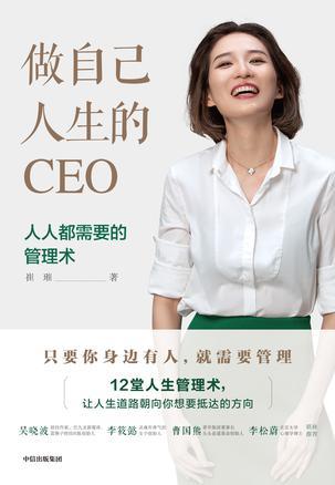 做自己人生的CEO